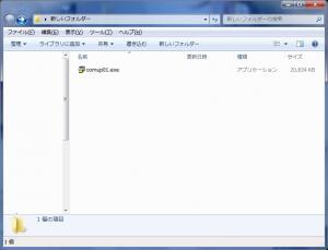 2-1:ファイルをダウンロードした状態