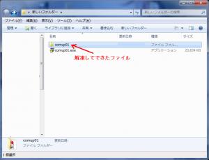 2-4:解凍するとファイルが出来る